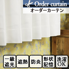 【オーダーカーテン】シロイイッキュウ