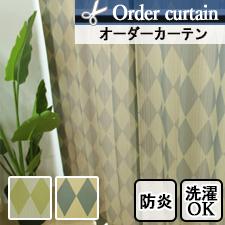 【オーダーカーテン】ダイヤ(全2色)