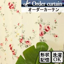 【オーダーカーテン】DO328