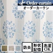 【オーダーカーテン】ルスカ(全3色)