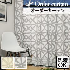 【オーダーカーテン】セーヌ(全2色)