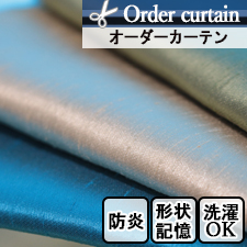 【オーダーカーテン】サントリーニ(全3色)