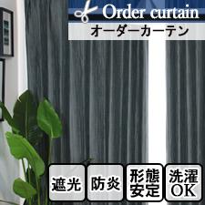 【オーダーカーテン】DO416