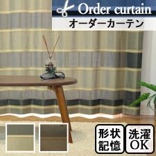 【オーダーカーテン】LIFE(全2色)