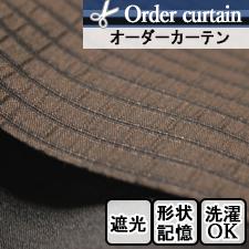 【オーダーカーテン】DA421