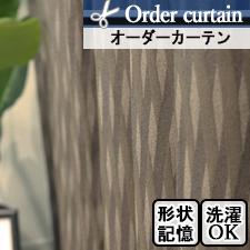 【オーダーカーテン】DA422