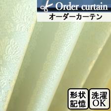 【オーダーカーテン】DO443