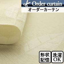 【オーダーカーテン】DO465