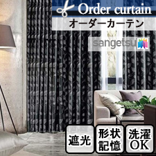 【オーダーカーテン】DO501