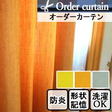 【オーダーカーテン】ラフ(全3色)