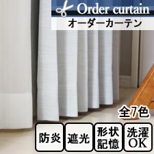 【オーダーカーテン】ジャック(全2色)