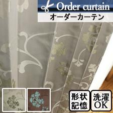 【オーダーカーテン】ミヤビ(全2色)