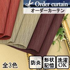 【オーダーカーテン】シャルム(全3色)