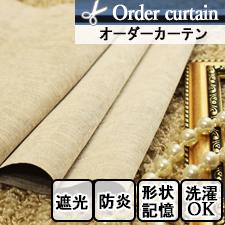 【オーダーカーテン】DO970