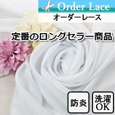 【オーダーレース】サブレ防炎(全2色)