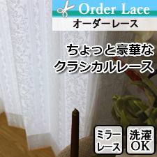 【オーダーレース】LSI035G