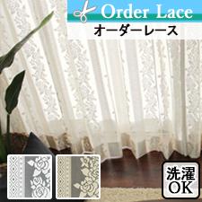 【オーダーレース】アンティークローズ(全2色)