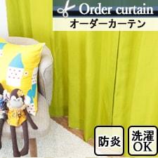 【オーダーカーテン】トート