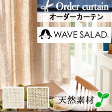 【オーダーカーテン】ウェーブサラダ リネン Mar(マー) (2色)幅21~400cm 丈31~240cm