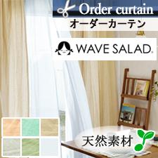 【オーダーカーテン】ウェーブサラダ コットンリネン Spring(スプリング) (6色)幅21~400cm 丈31~240cm