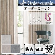 【オーダーカーテン 川島織物セルコン】アイム vol.2 ME8078-8080