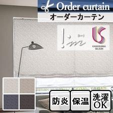 【オーダーカーテン 川島織物セルコン】 アイム vol.2 ME8081-8084