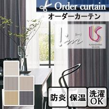 【オーダーカーテン 川島織物セルコン】アイム vol.2 ME8099-8103