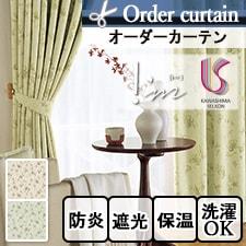 【オーダーカーテン 川島織物セルコン】アイム vol.2 ME8306-8307