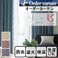 【オーダーカーテン 川島織物セルコン】アイム vol.2 ME8324-8326