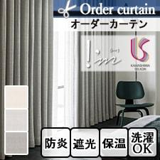 【オーダーカーテン 川島織物セルコン】アイム vol.2 ME8357-8359