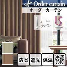 【オーダーカーテン 川島織物セルコン】アイム vol.2 ME8391-8392
