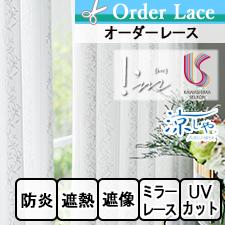 【オーダーレース 川島織物セルコン】アイム vol.2 ME8553