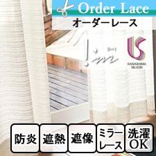 【オーダーレース 川島織物セルコン】アイム vol.2 ME8559