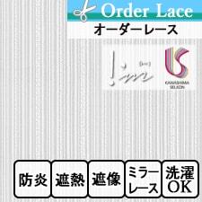 【オーダーレース 川島織物セルコン】アイム vol.2 ME8569