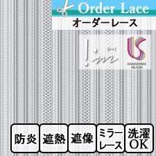 【オーダーレース 川島織物セルコン】アイム vol.2 ME8574