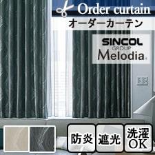 【オーダーカーテン シンコール】 Melodia ML-7012-7013 レキ
