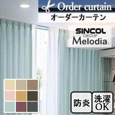 【オーダーカーテン シンコール】 Melodia ML-7340-7348 アヌワール