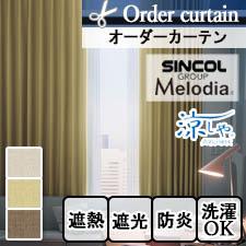 【オーダーカーテン シンコール】 Melodia ML-7392-7394 ジェラル