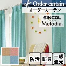 【オーダーカーテン シンコール】 Melodia ML-7461-7464 レスポ