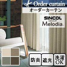 【オーダーカーテン シンコール】 Melodia ML-7485-7488 ホノル
