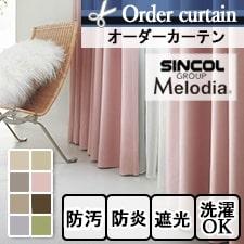 【オーダーカーテン シンコール】 Melodia ML-7522-7529 シェリ