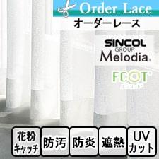 【オーダーレース シンコール】 Melodia ML-7682
