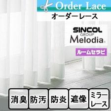 【オーダーレース シンコール】 Melodia ML-3649