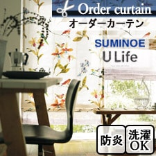 【オーダーカーテン スミノエ】 ULife U-8032