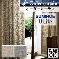 【オーダーカーテン スミノエ】 ULife U-8059-8060