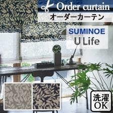 【オーダーカーテン スミノエ】 ULife U-8070-8071