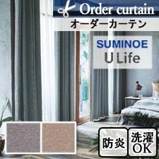 【オーダーカーテン スミノエ】 ULife U-8087-8088