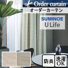 【オーダーカーテン スミノエ】 ULife U-8093-8094