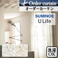 【オーダーカーテン スミノエ】 ULife U-8106-8107