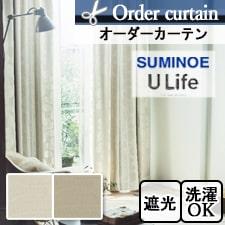 【オーダーカーテン スミノエ】 ULife U-8216-8107